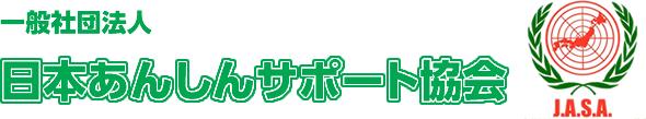 社団法人日本あんしんサポート協会