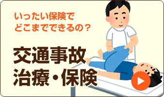 交通事故治療・保険
