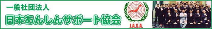 一般社団法人 日本あんしんサポート協会