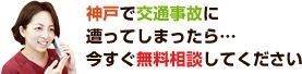 神戸で交通事故に遭ってしまったら…今すぐ無料相談してください