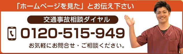 電話番号:0120515949
