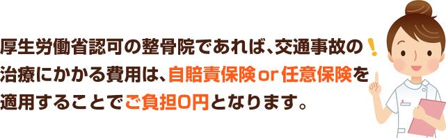 自賠責保険or任意保険適用でご負担0円